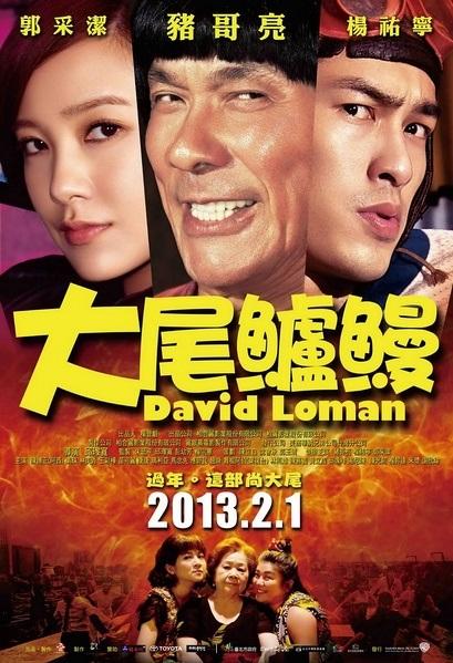 David Loman Movie Poster, 2013