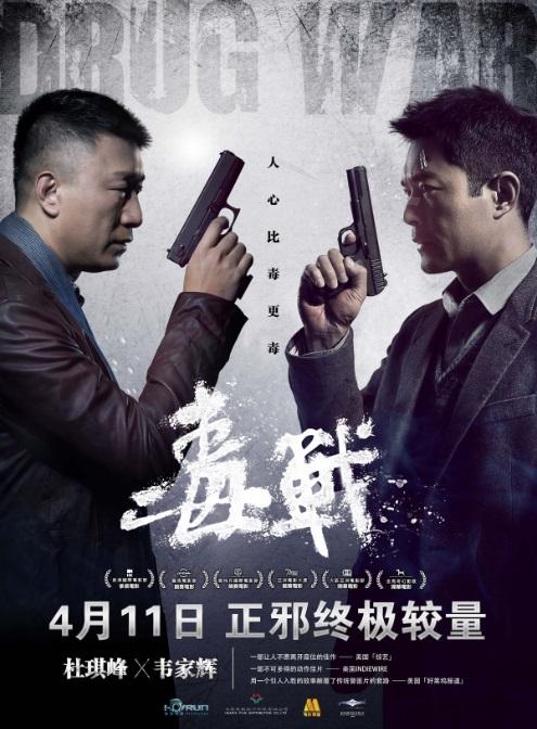 Drug War Movie Poster, 2013