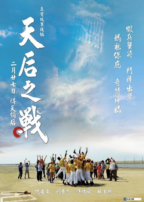 Faithball 天后之戰 Movie Poster, 2013