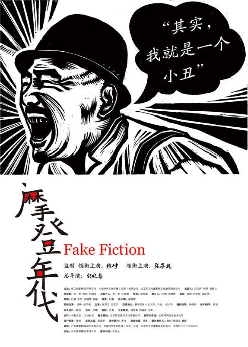 Fake Fiction Movie Poster, 2013