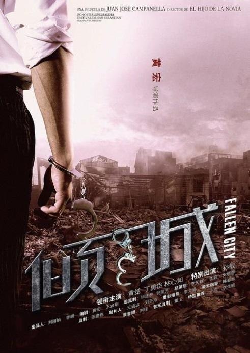 Fallen City Movie Poster, 2013