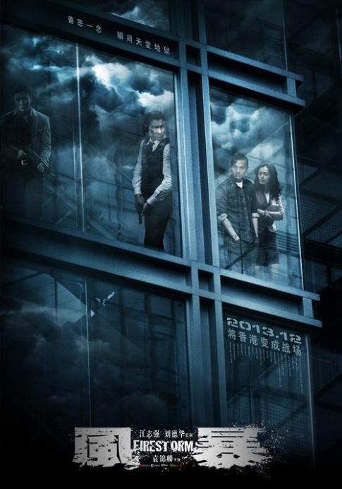 Firestorm Movie Poster, 2013