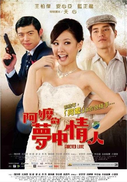 Forever Love 阿嬤的夢中情人 Movie Poster, 2013