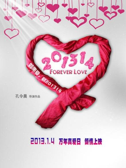 Forever Love 201314 Movie Poster, 2013
