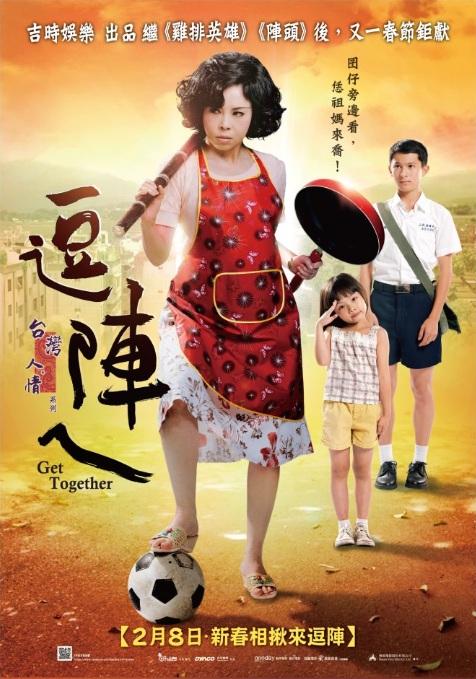Get Together 逗陣ㄟ Movie Poster, 2013