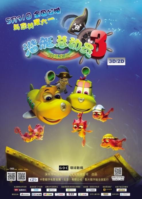 Happy Little Submarines 3 潛艇總動員3:彩虹海盜 Movie Poster, 2013