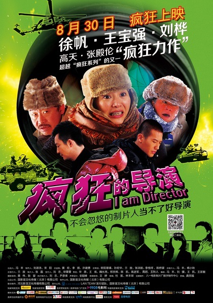 I Am Director 瘋狂的導演 Movie Poster, 2013