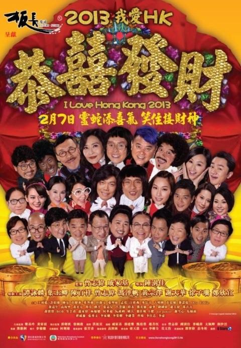I Love Hong Kong 2013 Movie Poster, 2013