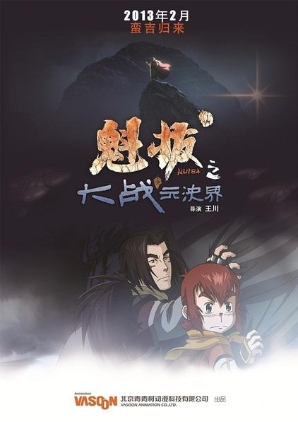 Kuiba 2 魁拔之大戰元泱界 Movie Poster, 2013
