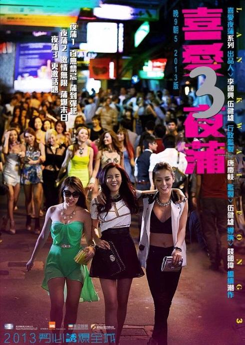 Lan Kwai Fong 3 Movie Poster, 2013