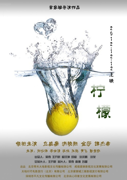 Lemon Movie Poster, 2013