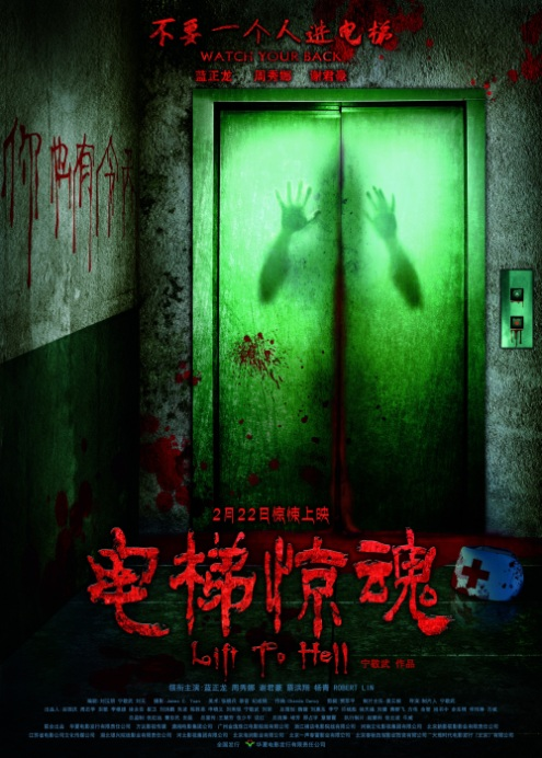 Lift to Hell 電梯惊魂 Movie Poster, 2013