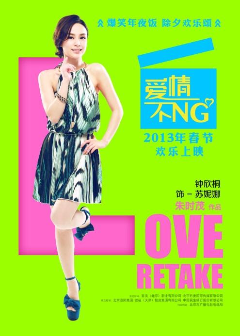 Love Retake 愛情不NG Movie Poster, 2013