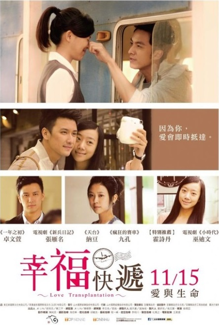 Love Transplantation 幸福快遞 Movie Poster, 2013