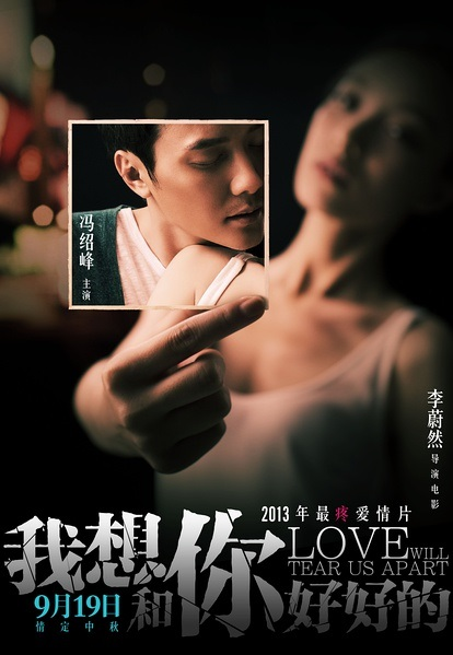 Love Will Tear Us Apart Movie Poster, 2013