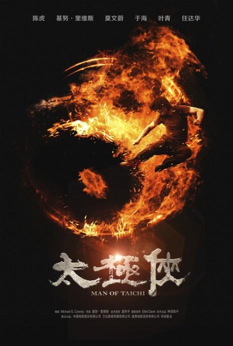 Man of Tai Chi Movie Poster, 2013