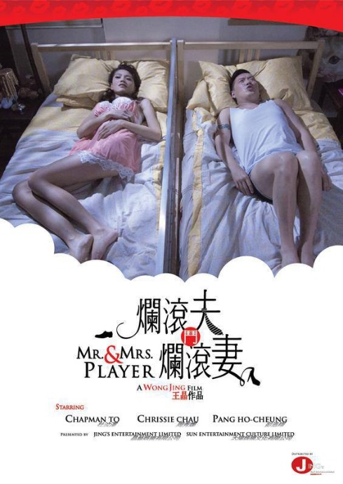 Mr. & Mrs. Player Movie Poster, 2013