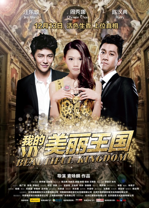 My Beautiful Kingdom Movie Poster, 2013