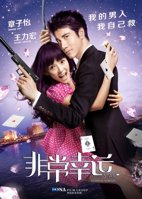 My Lucky Star Movie Poster, 2013, Chinese Film