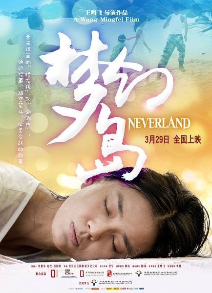 Neverland 夢幻島 Movie Poster, 2013