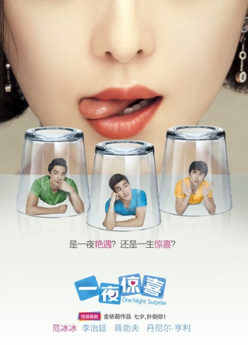 One Night Surprise Movie Poster, 2013