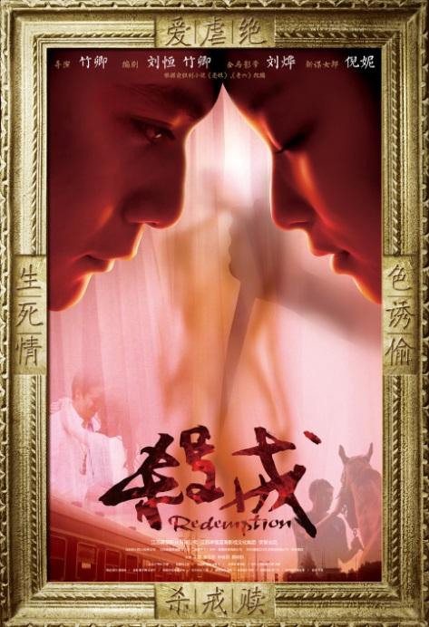 Redemption Movie Poster, 2013