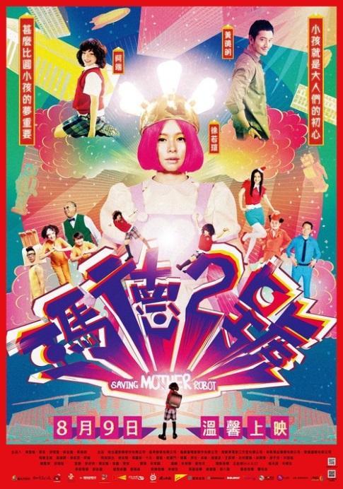 Saving Mother Robot Movie Poster, 2013