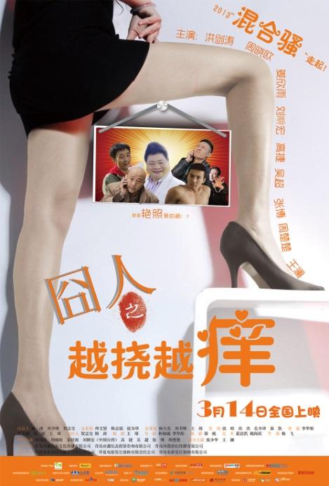 Scandals Movie Poster, 2013