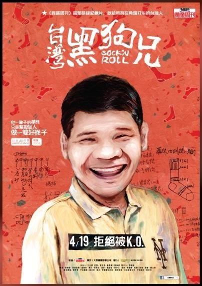 Sock'n Roll Movie Poster, 2013