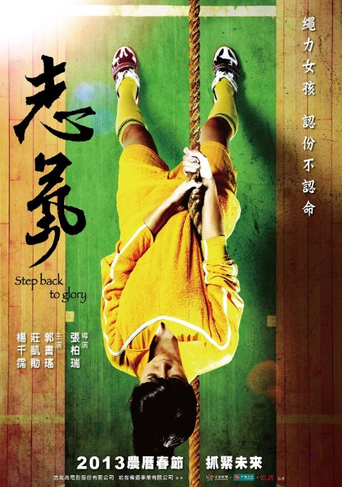 Step Back to Glory 志氣 Movie Poster, 2013