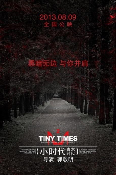Tiny Times 2 小時代•青木時代 Movie Poster, 2013