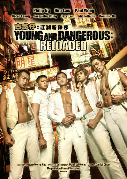 Young and Dangerous: Reloaded 古惑仔:江湖新秩序 Movie Poster, 2013