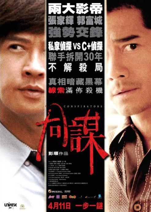 Conspirators Movie Poster, 2013