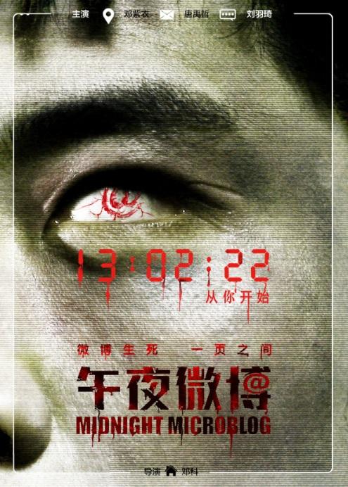 Midnight Microblog Movie Poster, 2013
