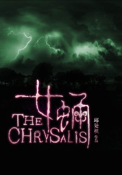 The Chrysalis Movie Poster, 2013