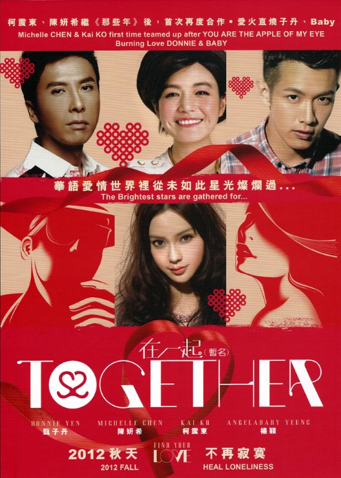 Together 在一起 Movie Poster, 2013