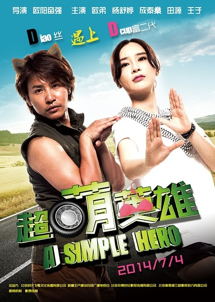 A Simple Hero 超萌英雄 Movie Poster, 2014