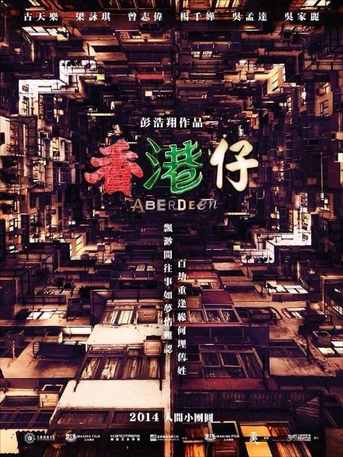 Aberdeen 香港仔 / 曼珠沙華 Movie Poster, 2014