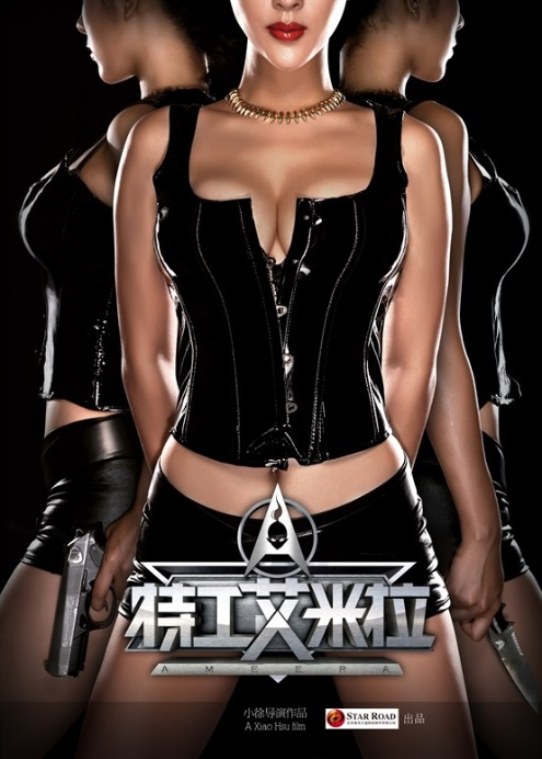 Ameera 特工艾米拉 Movie Poster, 2014