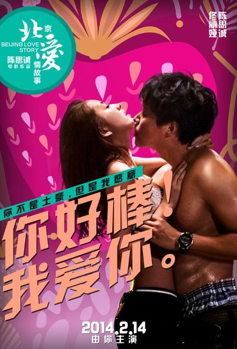 Beijing Love Story 北京愛情故事 Movie Poster, 2013