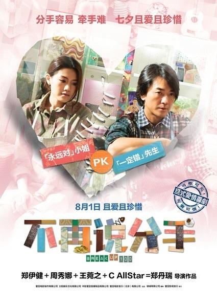 Break Up 100 分手100次 / 不再說分手 Movie Poster, 2014