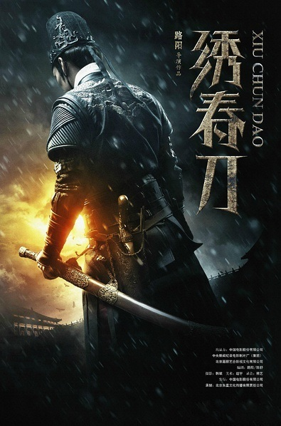 Brotherhood of Blades 繡春刀 Movie Poster, 2014