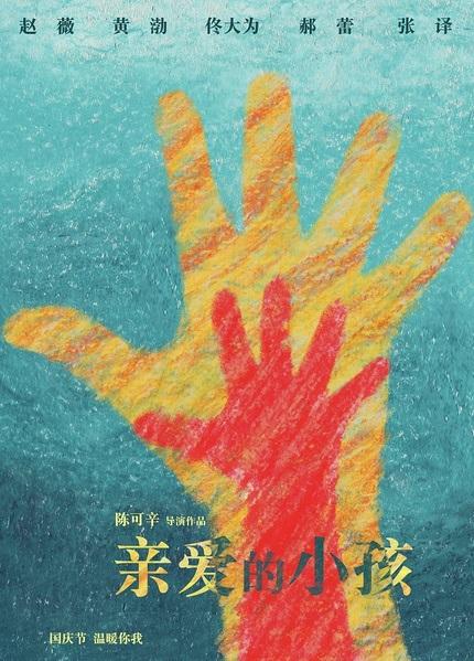 Dearest 親愛的小孩 Movie Poster, 2014