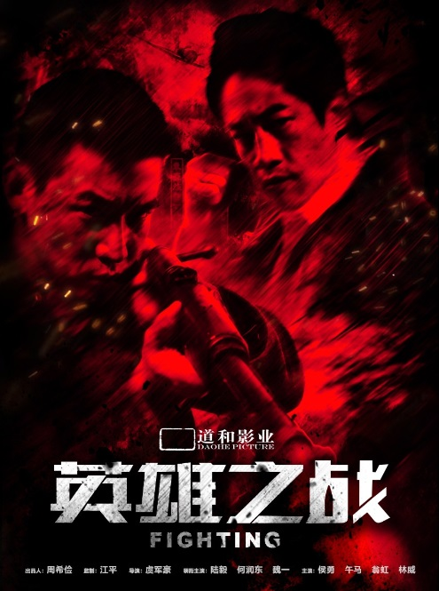Fighting 英雄之戰 Movie Poster, 2013