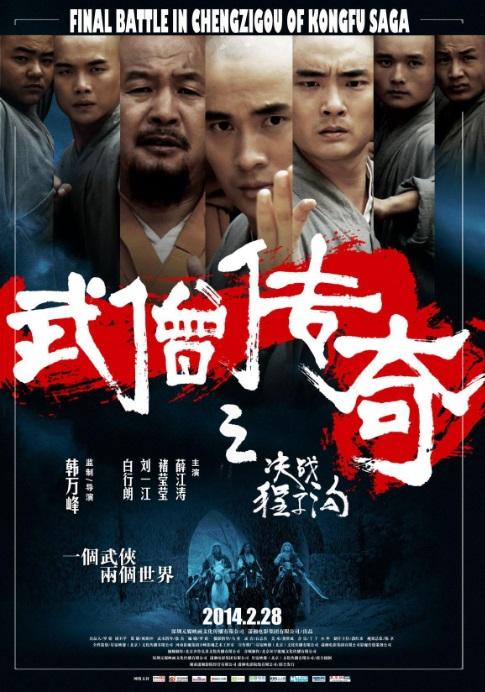Final Battle in Chengzigou of Kongfu Saga 武僧傳奇之決戰程子溝 Movie Poster, 2014
