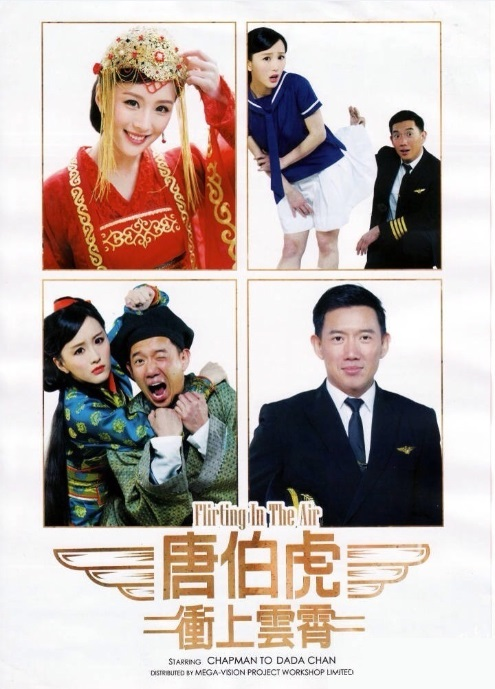 Paradise in Service 軍中樂園 Movie Poster, 2014