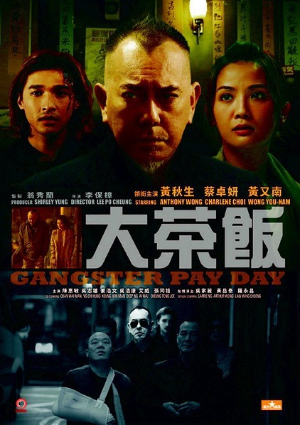 Gangster Pay Day 大茶飯 Movie Poster, 2014