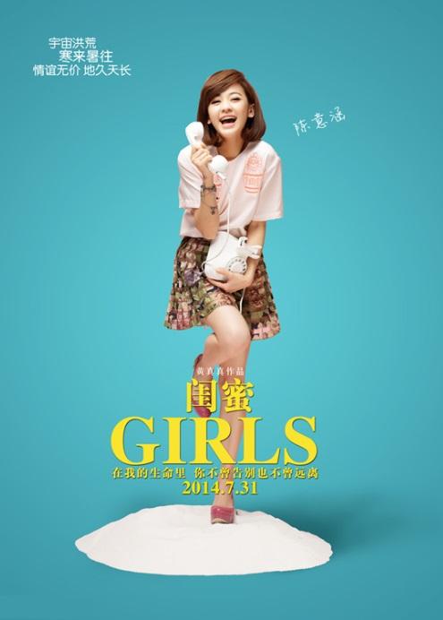 Girls 閨蜜 Movie Poster, 2014