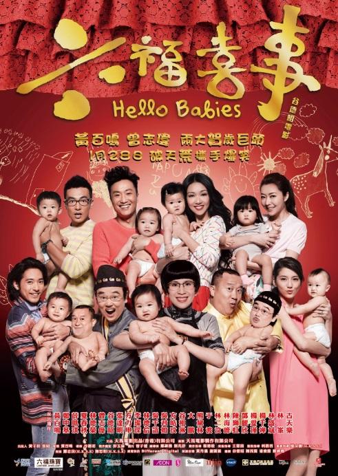 Hello Babies 六福喜事 Movie Poster, 2013