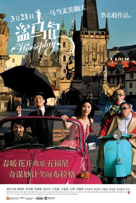Horseplay 盜馬記 Movie Poster, 2013